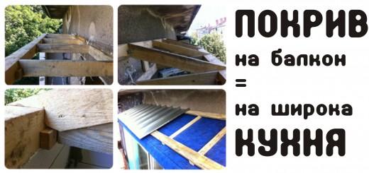 Дървен покрив на балкон